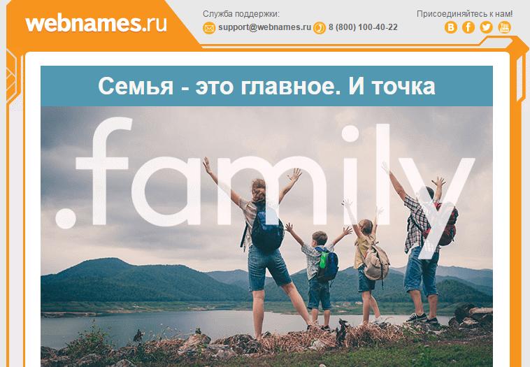 Фото семьи хостинг бесплатный хостинг с своим доменным именем