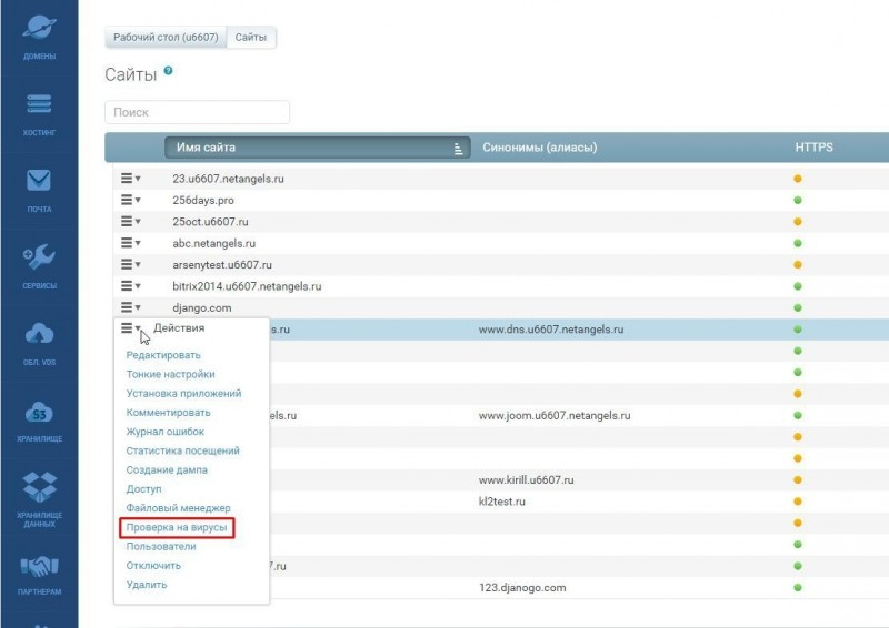 Как перенести сайт на хостинг netangels перенос сайта с хостинга на хостинг бесплатно