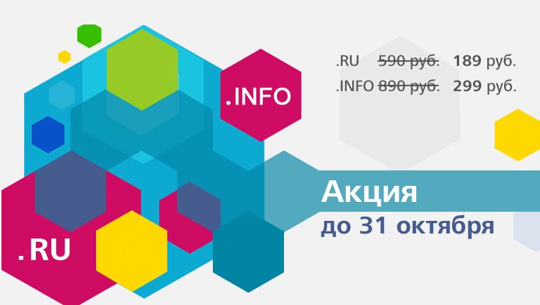 Хостинг в доменной зоне ru смена хостинга на wordpress