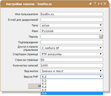 Смена версии php hostlix.ru