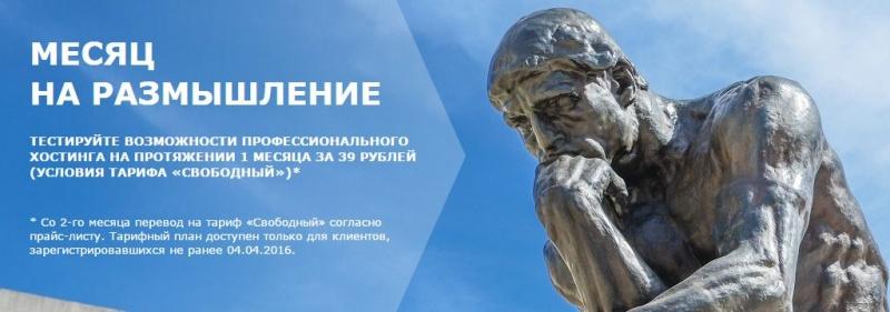 Безлимитный хостинг на месяц всего за 39 рублей
