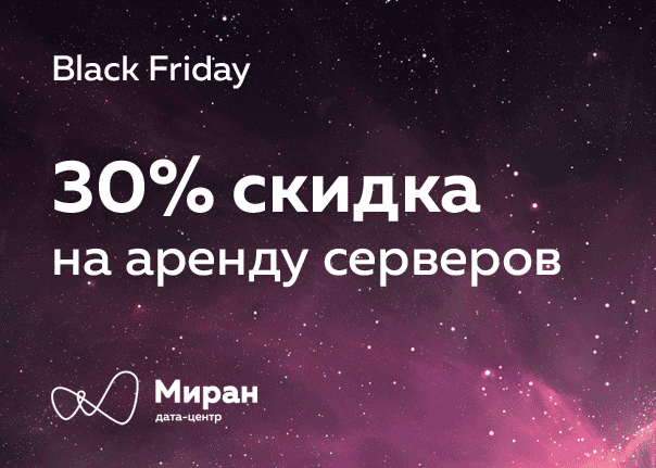 ные сервера Windows Украина Германия США Весь каталог Black Friday: скидка 30% на аренду серверов с процессором Intel Xeon E3 в Черную Пятницу