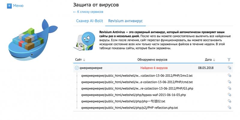 домен и хостинг бухучет