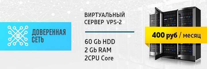 Виртуальный сервер CPU 2