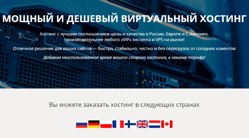 Дешевый vds хостинг в россии хостинг фоток яндекс