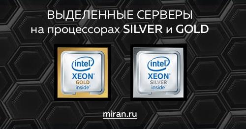 Аренда серверов на процессорах Intel Silver и Gold со скидкой 10%