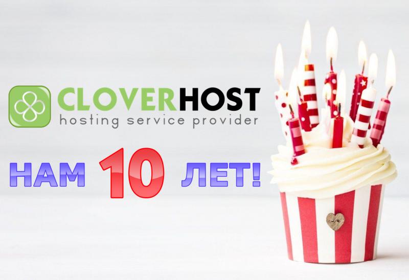 CloverHost: Отмечаем юбилей - нам 10 лет! Дарим праздничные скидки на услуги!