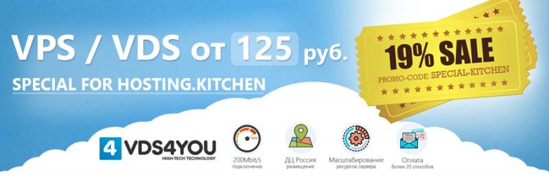 Специальная скидка для всех посетителей hosting.kitchen от VDS4YOU.COM