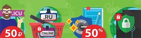 как разместить сайт на хостинге reg ru