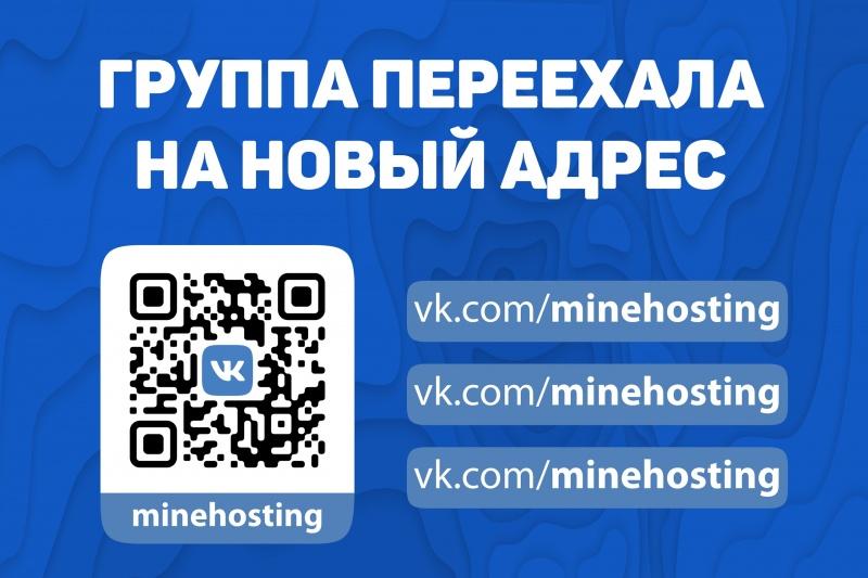 Хостинг для групп вконтакте vps хостинг с нуля