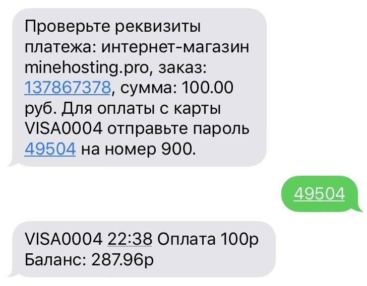 Оплата хостинга через смс бесплатный хостинг для доменов 2 уровня