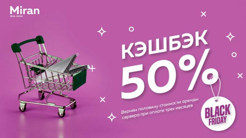 Кэшбэк 50% при аренде выделенного сервера
