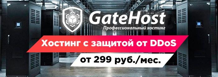 gate-host.ru, gatehost хостинг с защитой от ddos атак gate host ru