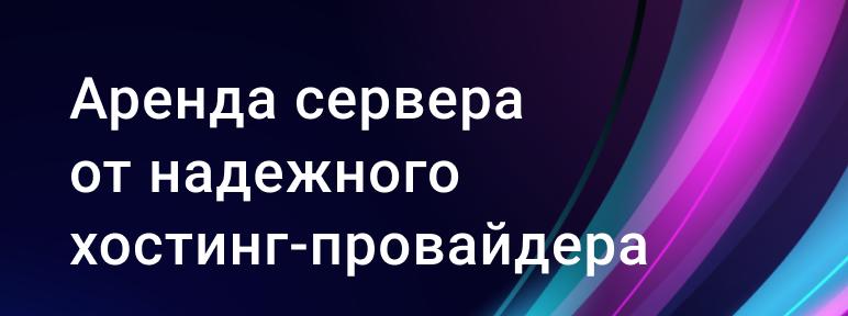 регистрация домена ru срок