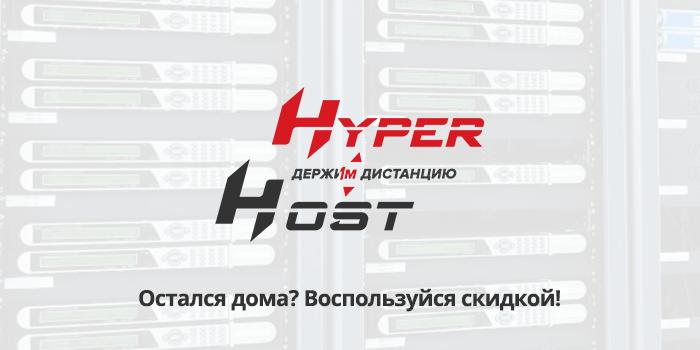 Карантин у HyperHost