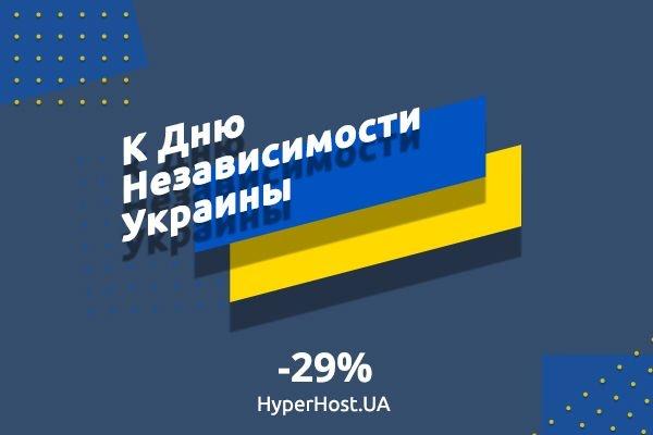 Акция к Дню Независимости Украины!