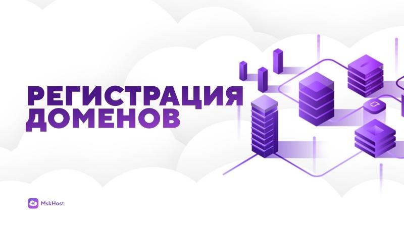 регламента регистрации доменов в доменах ru и рф