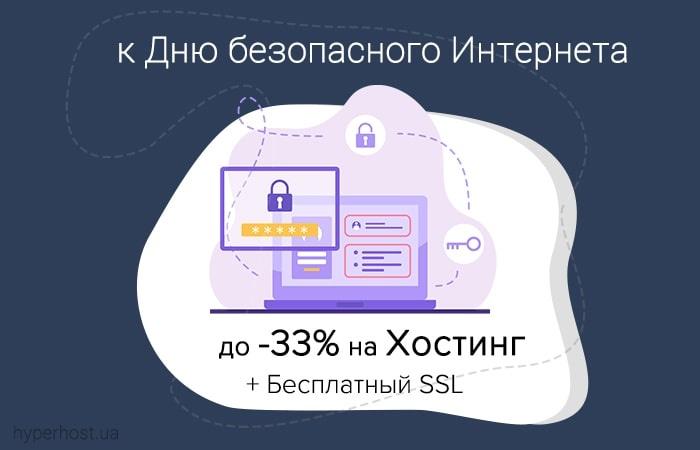 День безопасности в Интернет - ГиперХост
