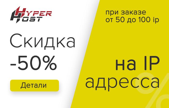 Скидка -50% на IP для VDS