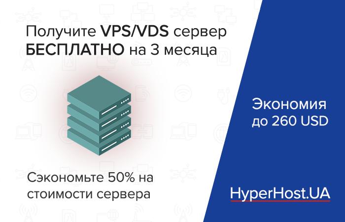 хостинг VPS/VDS