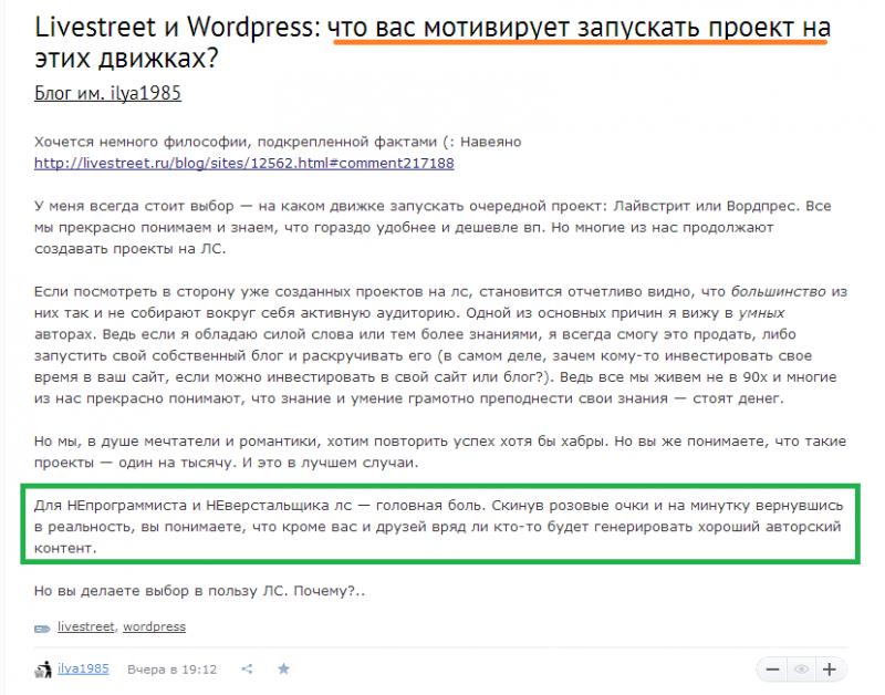 livestreet vs wordpress